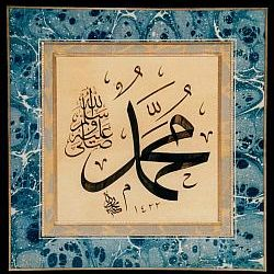 Iz Preporodove arhive: Budi poput svoga poslanika Muhammeda a.s.