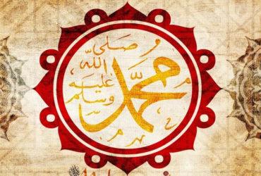 Iz Preporodove arhive: Imena Muhammeda, a.s., u Suhufima, Tevratu, Zeburu, Indžilu i Kur'anu